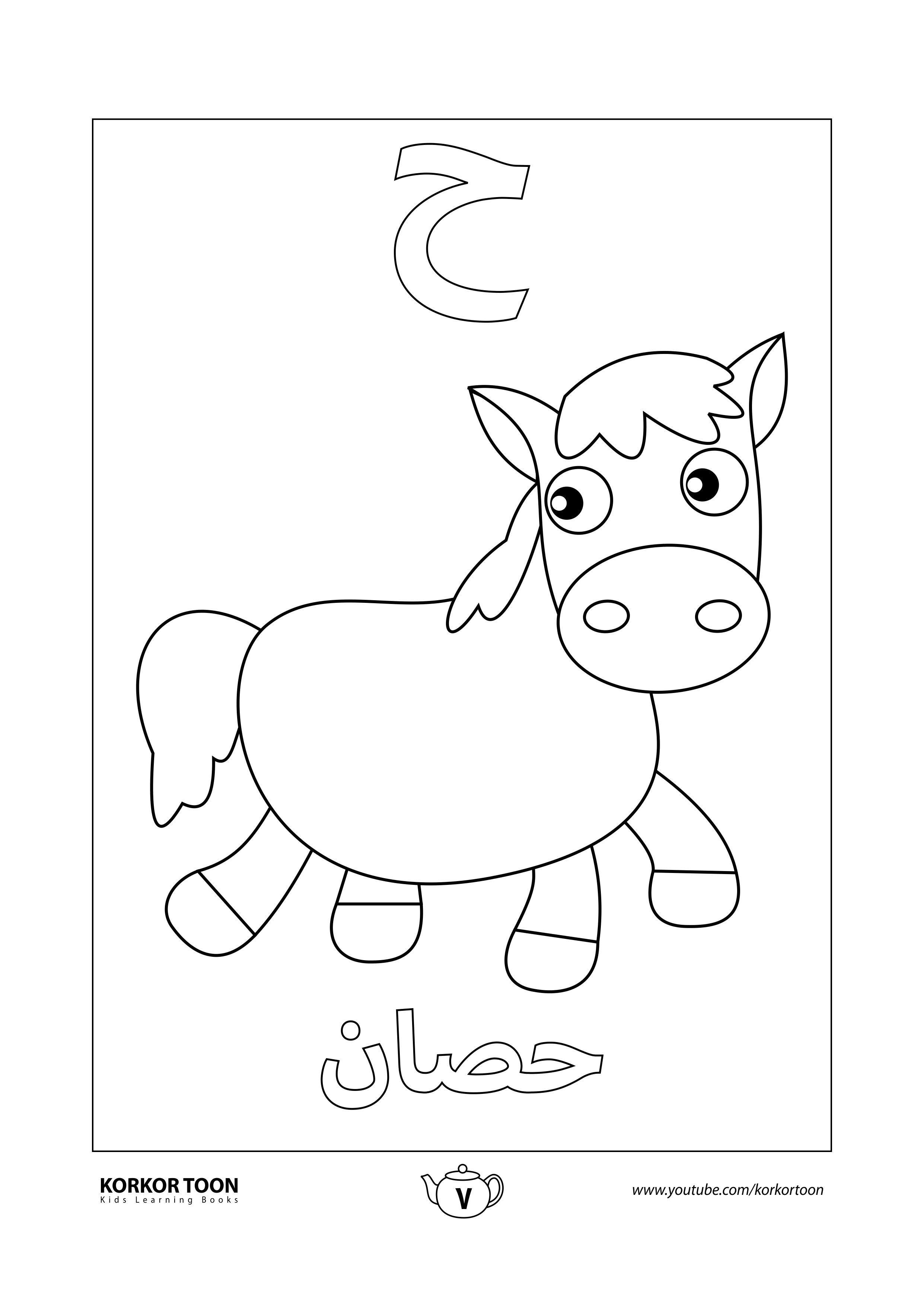 صفحة تلوين حرف الحاء كتاب تلوين الحروف العربية للأطفال Muslim Kids Activities Muslim Kids Learning Arabic