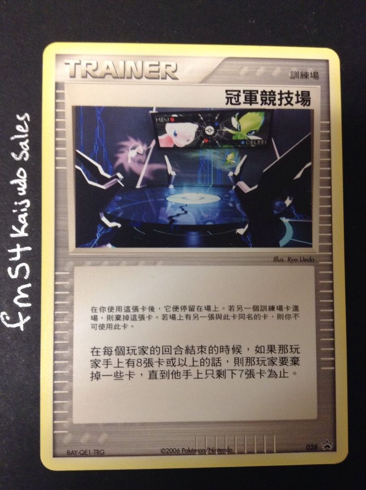 Pokemon Go Arena Karte.Chinese Championship Arena Promo Ultra Rare Pokemon Card Pokemon