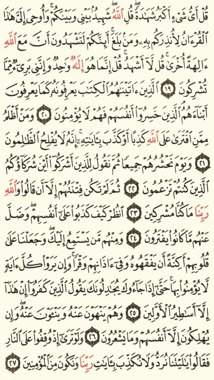 سورة الانعام الجزء السابع الصفحة 130 Quran Verses Verses Words