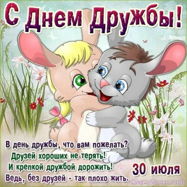 Анимационные днем, открытка с праздником для друзей
