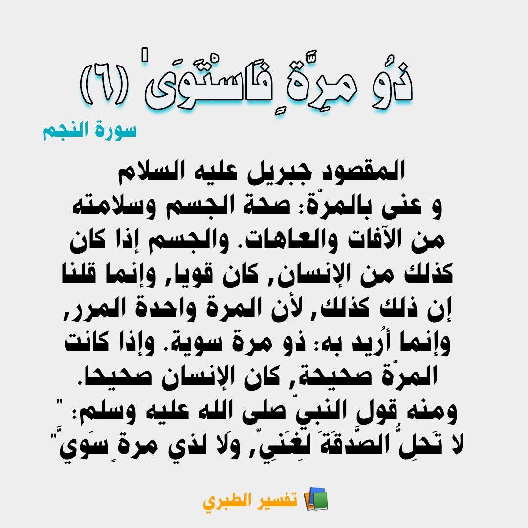 سورة النجم Islamic Quotes Quotes Math
