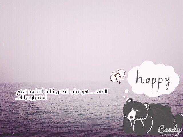 الفقد هو غياب شخص كانت أنفاسه تعني استمرار حياتك I Am Happy Happy Movie Posters
