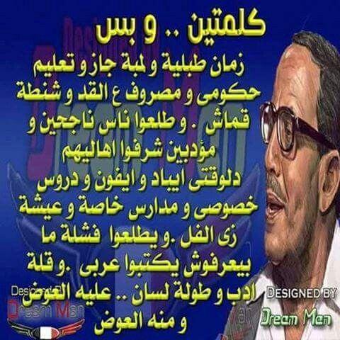 كلمتين وبس Quotes Arabic Quotes Movie Posters