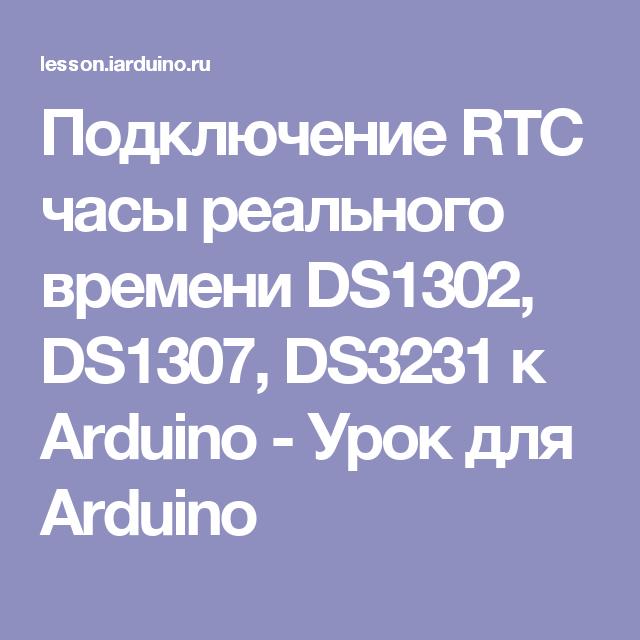 ds1302 описание на русском