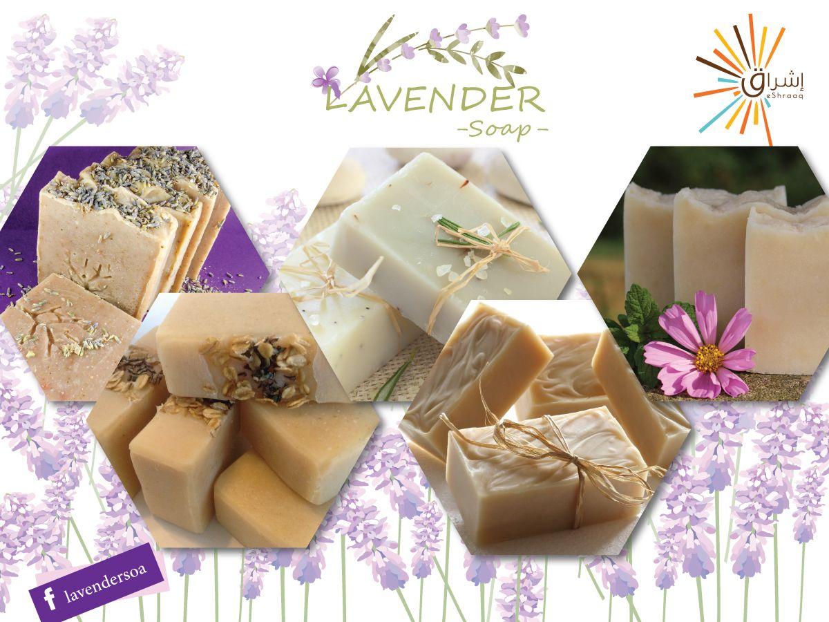 وما غير الصابون الطبيعي يضمن ان يدوم عبيره لاسابيع ويعالج جميع المشاكل التي تواجهها البشرة Lavender Soap إحدى مشاريع إشراق Lavender Soap Gift Wrapping Soap