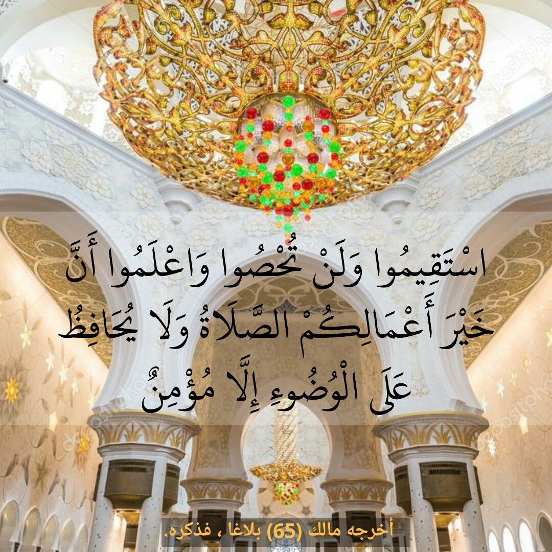 Pin By Sura Al Samman On احاديث With Images Ceiling Lights Light Peace Be Upon Him