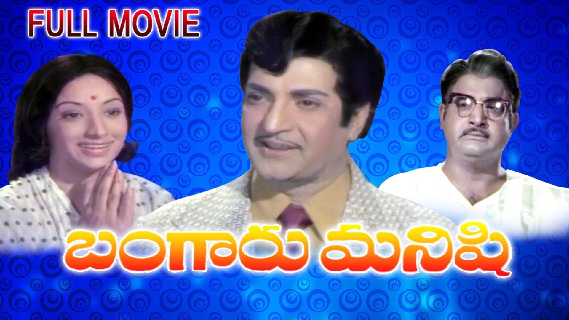 cool Bangaru Manishi Full Length Telugu Movie DVD Rip