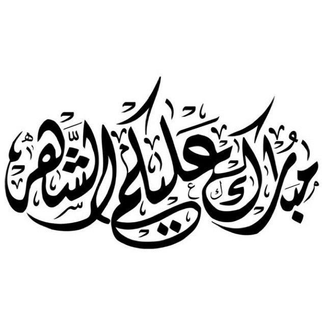 مبارك عليكم الشهر Ramadan Cards Ramadan Poster Ramadan