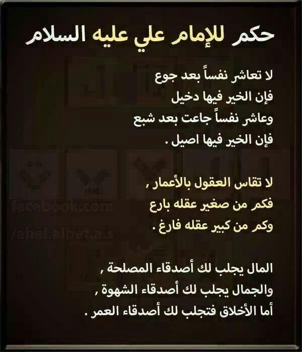رضي الله عنه Kh Ali Quotes Islamic Quotes Proverbs Quotes