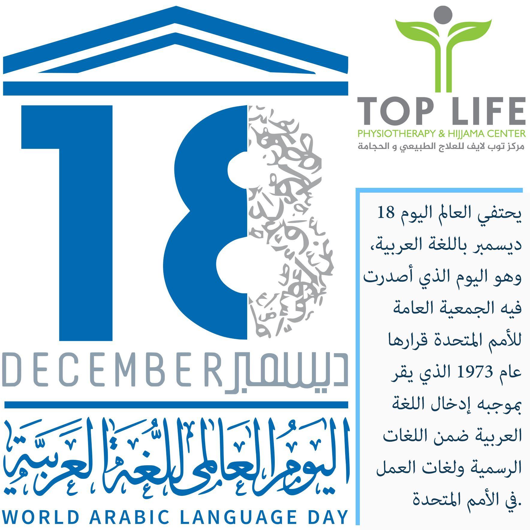 اليوم العالمي للغة العربية 18 ديسمبر Language Hijama Life