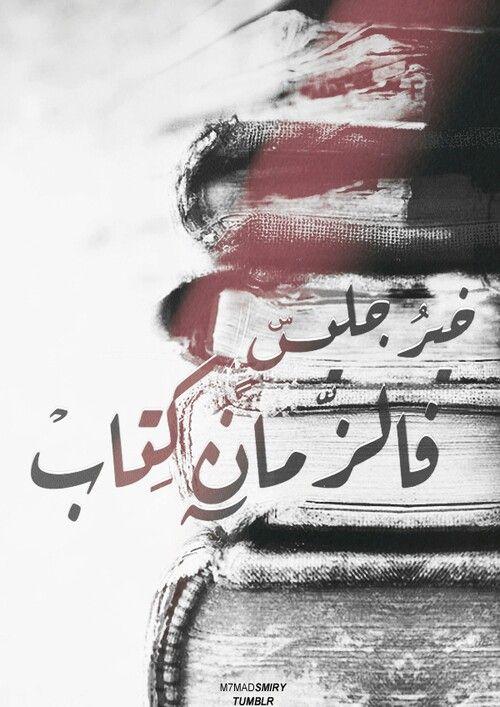 خير جليس فالزمان كتاب Quotes For Book Lovers Arabic Quotes Reading Quotes