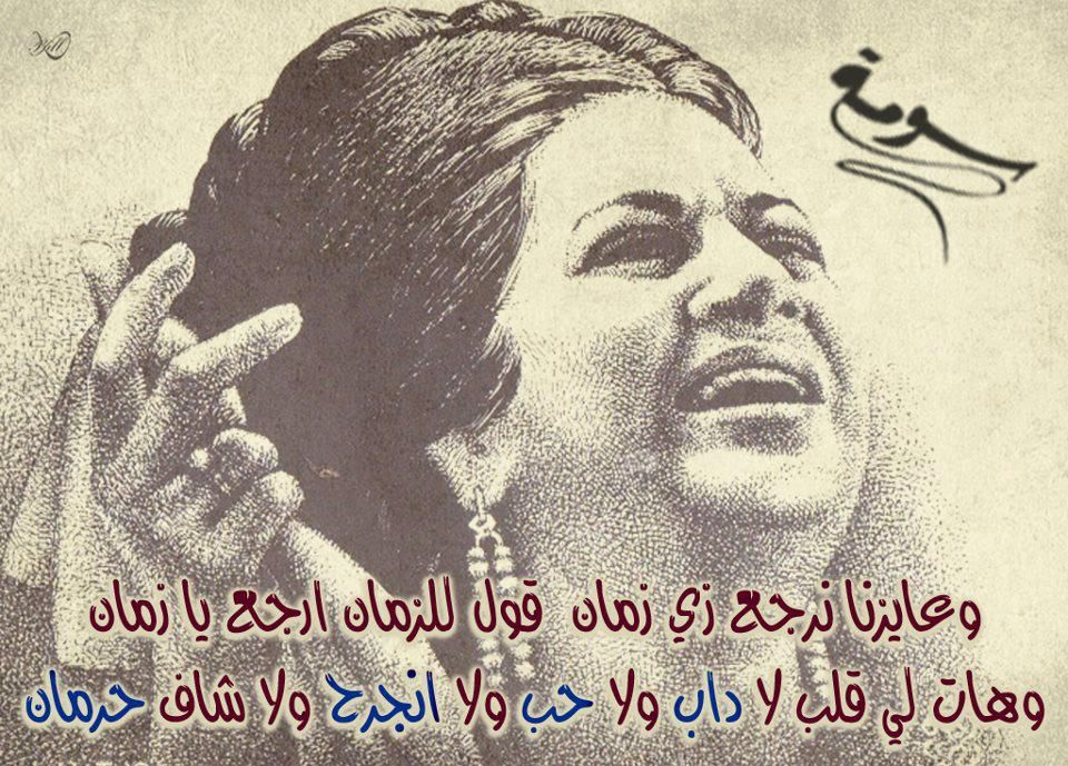 Pin By Alshimaa On Songs Wordsبالعربي Architecture Images Songs Arabic Quotes