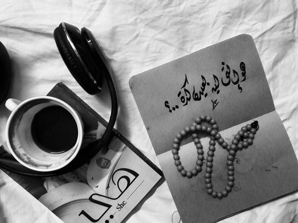 هو انتى ليه بعيدة كدة Calligraphy Islamic Art