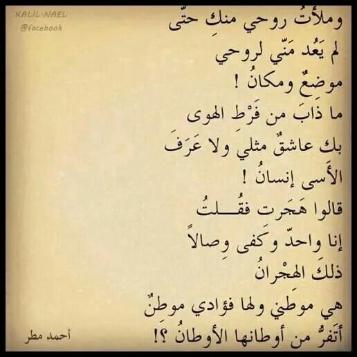 Pin By Marwan Mamdouh On حزين Love Words Poetry Words Arabic Quotes