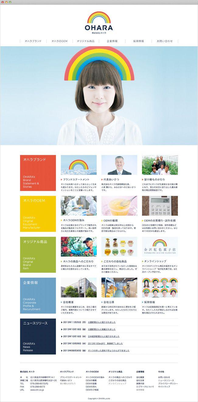 オハラ ホームページ制作 | 石川県金沢市のデザインチーム「ヴォイス