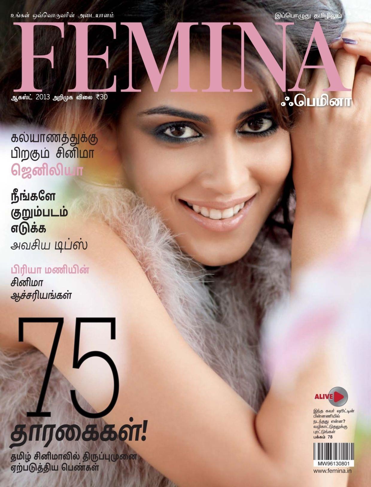 FEMINA Tamil (201308) Genelia D'Souza (With images