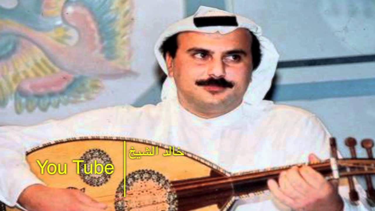 Hd خالد الشيخ نعم نعم Youtube Songs