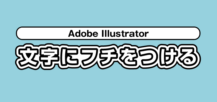 イラストレーターで文字を光らせる表現 文字の装飾 かんたんな加工 パンフレット デザイン イラレ イラストレーター 文字 加工