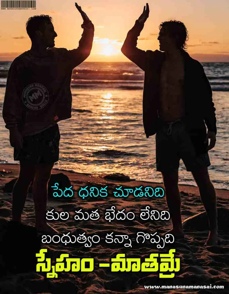 Heart Touching Best Telugu Friendship Quotes Sms Messages Online Trending Fri Friendship Quotes In Telugu Friendship Quotes Funny Inspirational Quotes Pictures