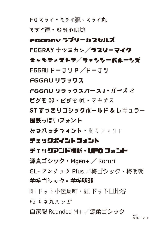 続・和文フリーフォント集ゴシック体 | フォント | pinterest