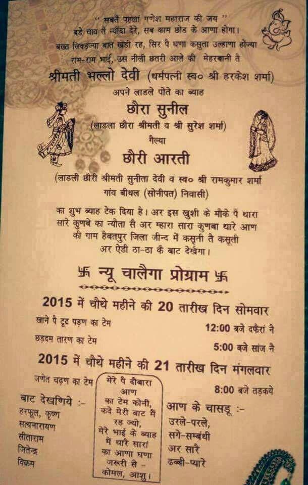 An invitation card in Jat language Jats Haryanvi – An Invitation Card