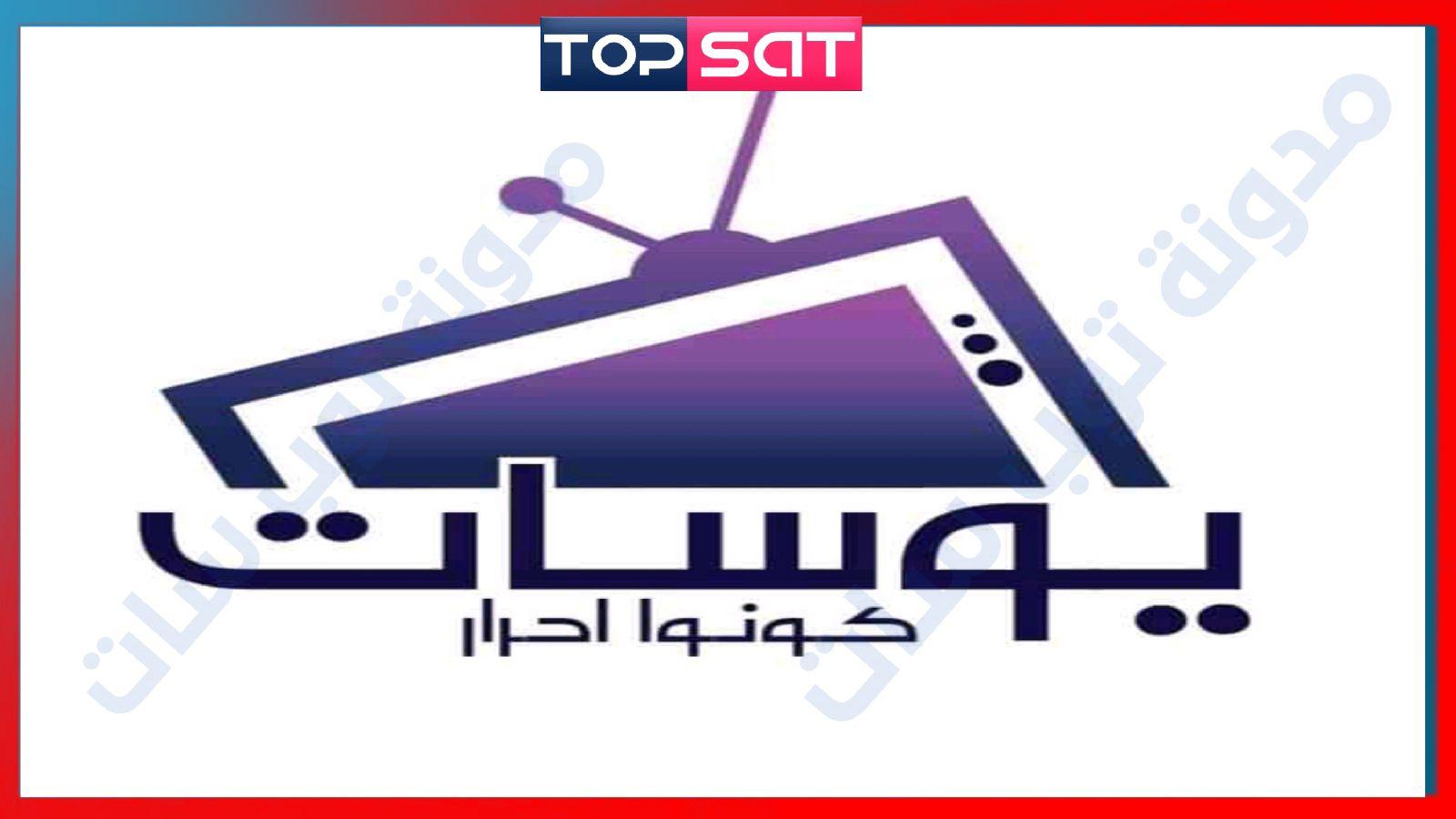 تردد قناة يوسات Yousat Tv الجديدة على القمر الصناعي نايل سات 2020 مـدونة تـوب سـات Tv Letters