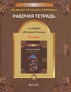 Решебник математика н. В богомолов п. И. Самойленко.
