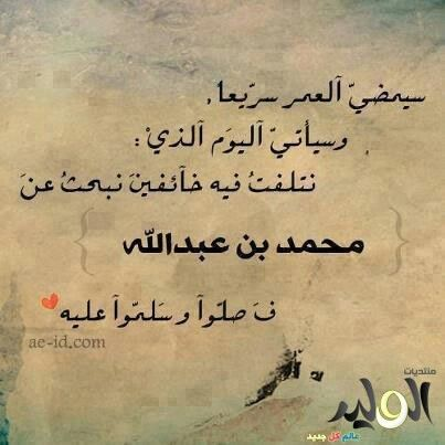 صلوا على من لا نبي بعده Quran Verses Little Prayer Words