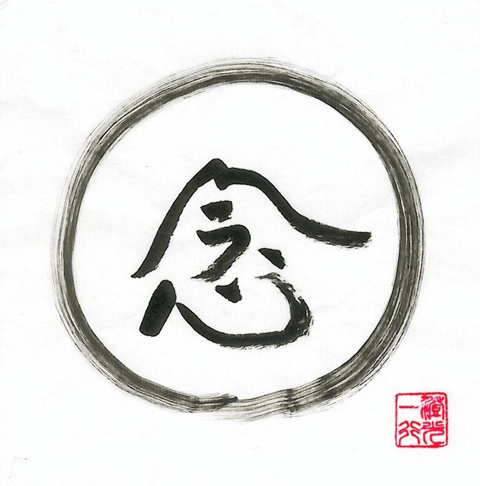 This is the asian symbol representing mindfulness peace this is the asian symbol representing mindfulness peace reflections learn by heart biocorpaavc Image collections