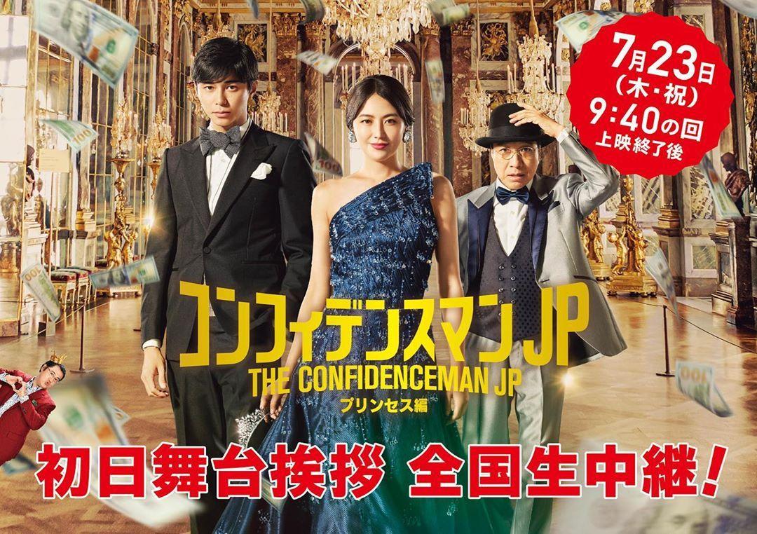 公式 映画 コンフィデンスマンjp 7 23公開 Confidenceman Jp Instagram写真と動画 In 2020 Movies Movie Posters Poster