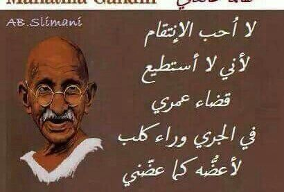 لاااااحب الانتقام Beautiful Arabic Words Inspirational Words Arabic Funny