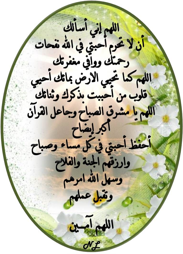 اللهم إني أسألك أن لا تحرم أحبتي في الله نفحات رحمتك ووافي مغفرتك اللهم كما تحيي الارض بمائك أحيي قلوب من أحببت بذكرك و Islamic Phrases Duaa Islam Islam Quran