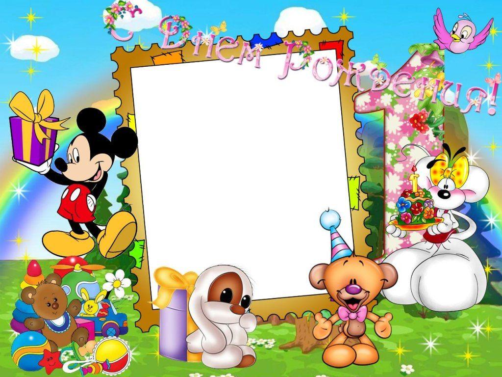 Открытки детские для оформления фотографий