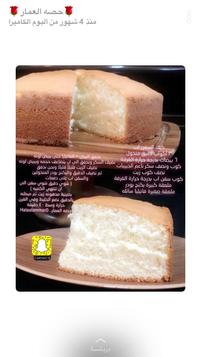 كيكة السفن أب Cooking Recipes Desserts Yummy Food Dessert Cooking Recipes