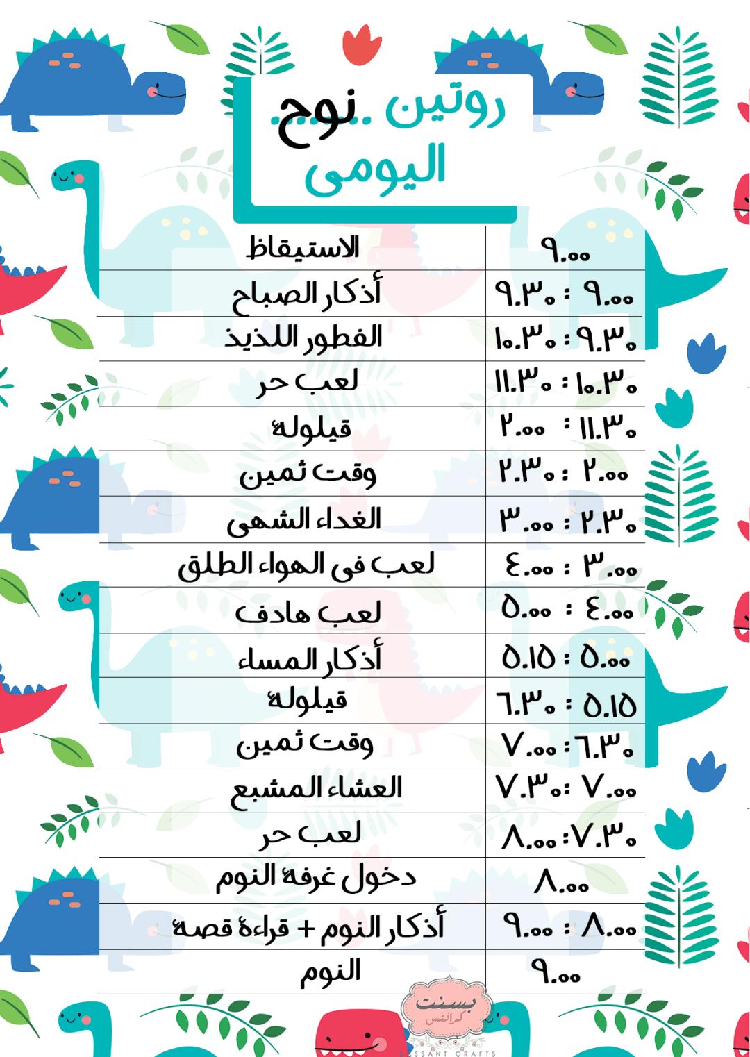 روتين طفلي اليومي ماهي نشاطات طفلي كل يوم مطبوعات مجانية Bassant S Crafts Muslim Kids Activities Life Skills Activities Kids Education