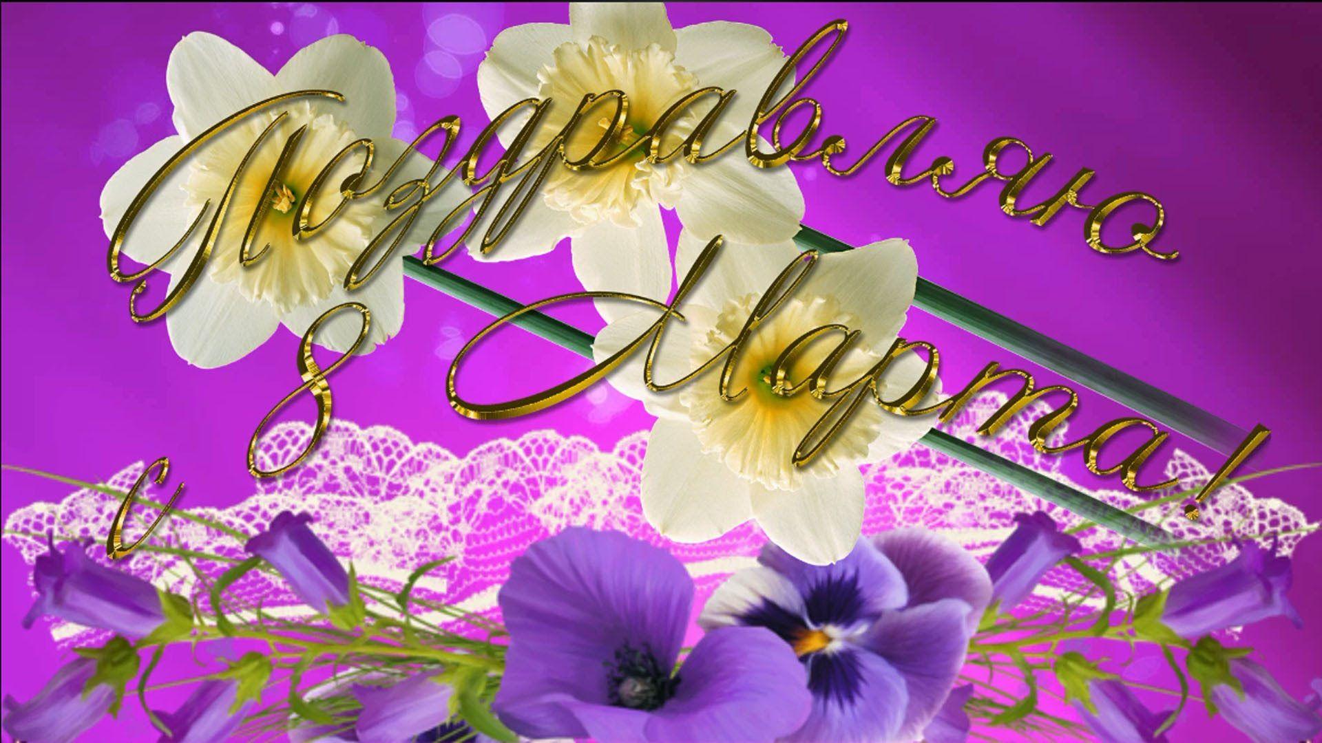 Поздравление светы с 8 мартом