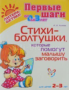 Копилка детских стихов - Сайт для мам малышей 46