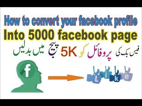 How To Tech Convert Facebook Profile Into 5000 Fan Page