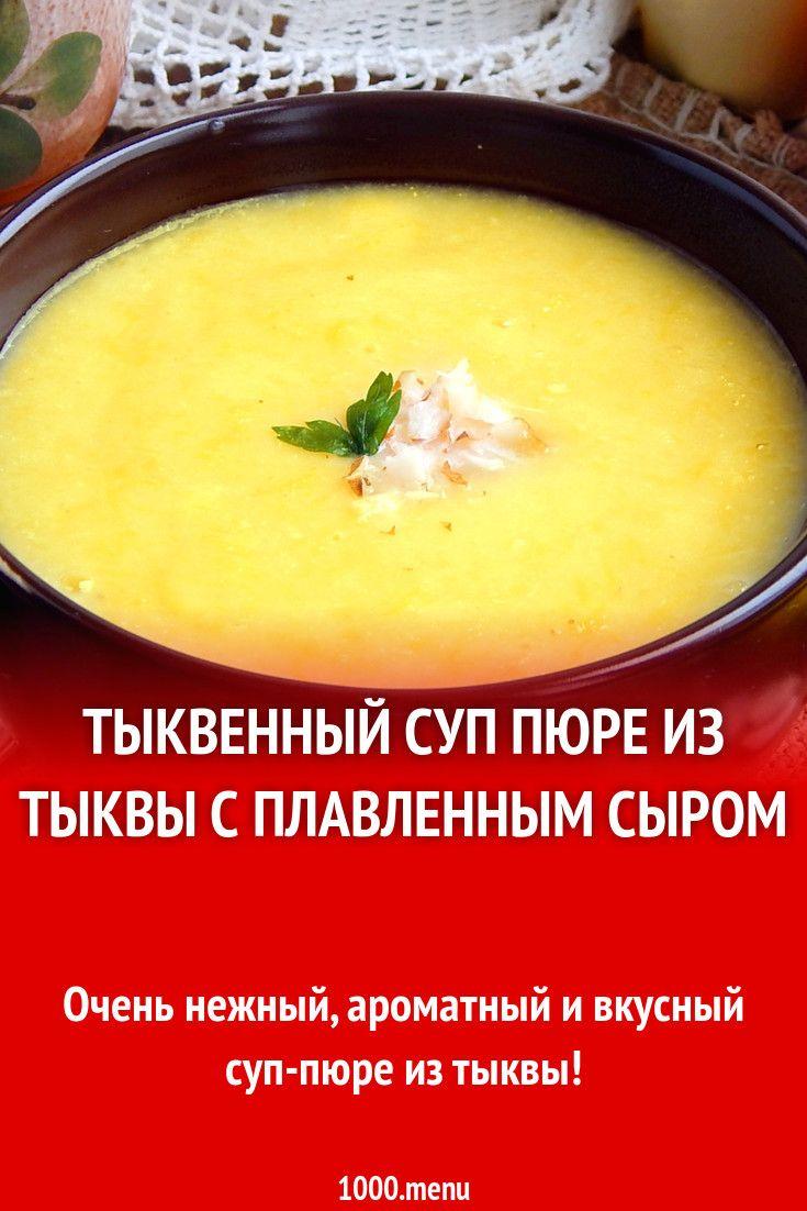 пюре с плавленным сыром
