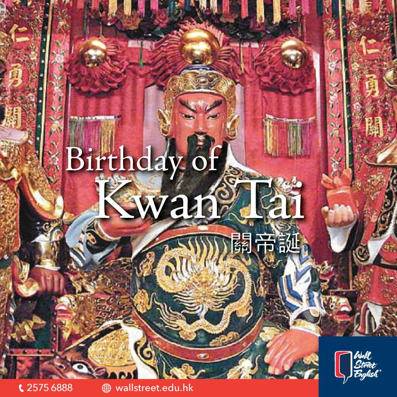 英文自遊講 關帝誕birthday Of Kwan Tai 警署 店鋪 家裏供奉