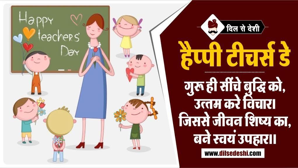 Best Teachers Day Shayari Status Quotes Messages Thought In Hindi Thoughts In Hindi Teachers Day Best Teacher