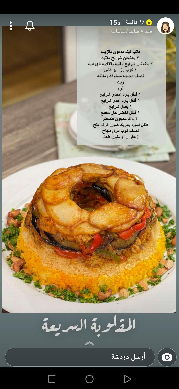 Pin By Sana Azhary On طبخات وضيافة عربية وعالمية Food Ale Bagel