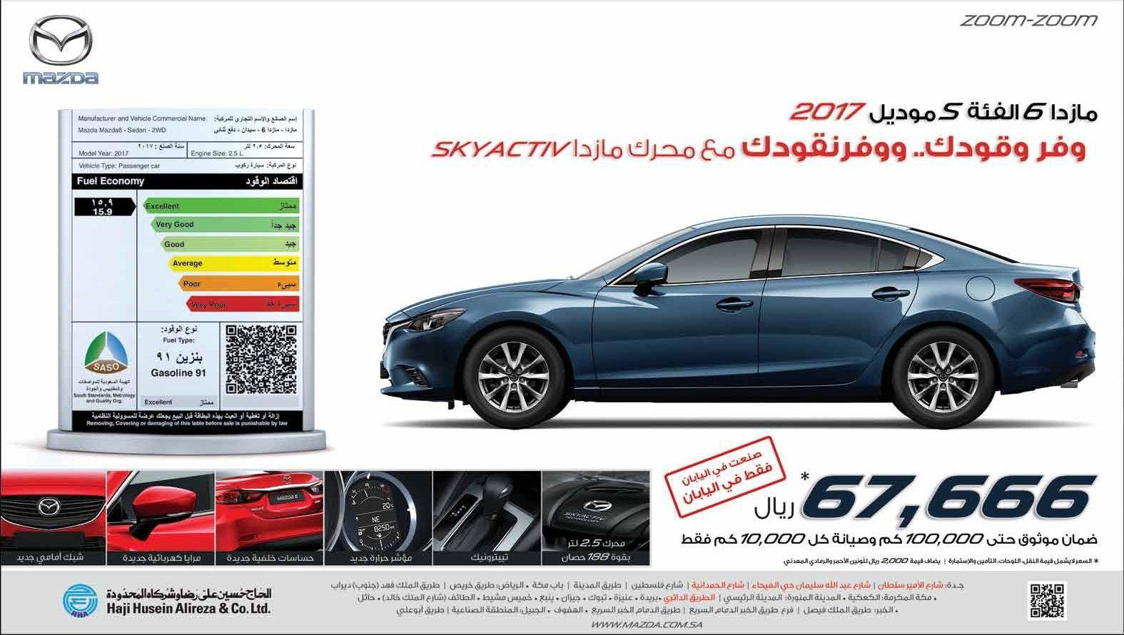 عروض السيارات في الحاج حسين وشركاه سيارة مازدا 6 الجديدة 2017 عروض اليوم Toy Car Car Vehicles