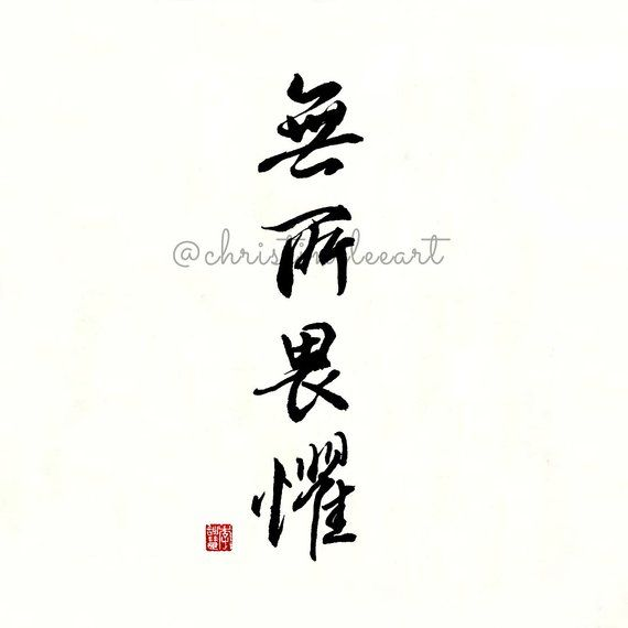 Pin By Hnung On Calligraphy In 2020 Family Name Tattoos Chinese Character Tattoos Name Tattoo Designs