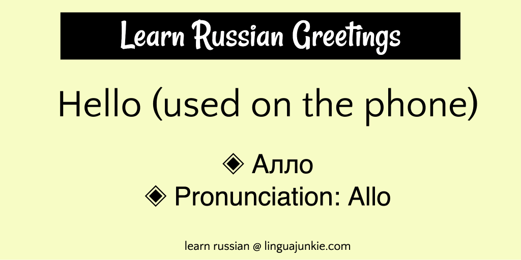Russian Lesson Top 15 Russian Greetings for Beginners