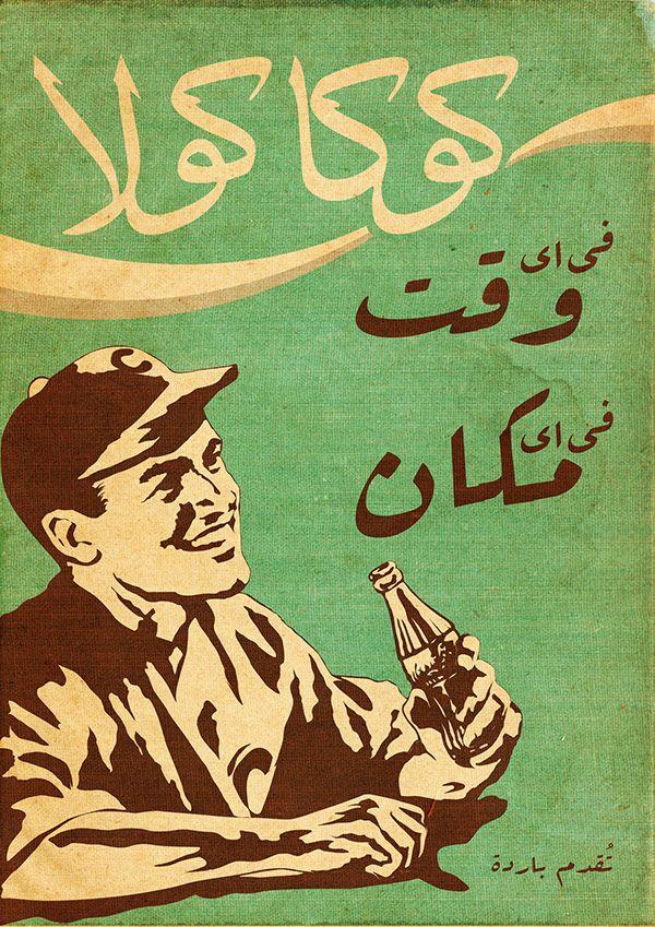 Agency FP7/CAIClient CocaCola® EgyptExecutive Creative