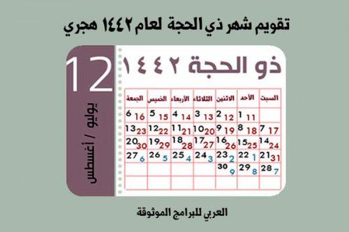 تحميل التقويم الهجري 1442 والميلادي 2020 تقويم 1442 هجري وميلادي تقويم 1442 المدمج 2021 Calendar Calendar Periodic Table