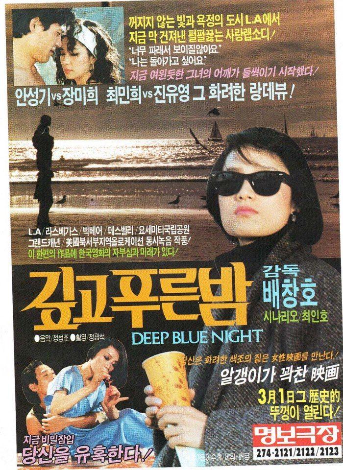 깊고 푸른 밤(1985)_배창호_2013/3/16