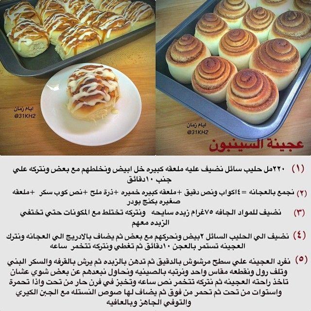 Instagram Photo By 31kh2 أيام زمان Via Iconosquare Yummy Food Dessert Arabic Food Cooking Recipes Desserts
