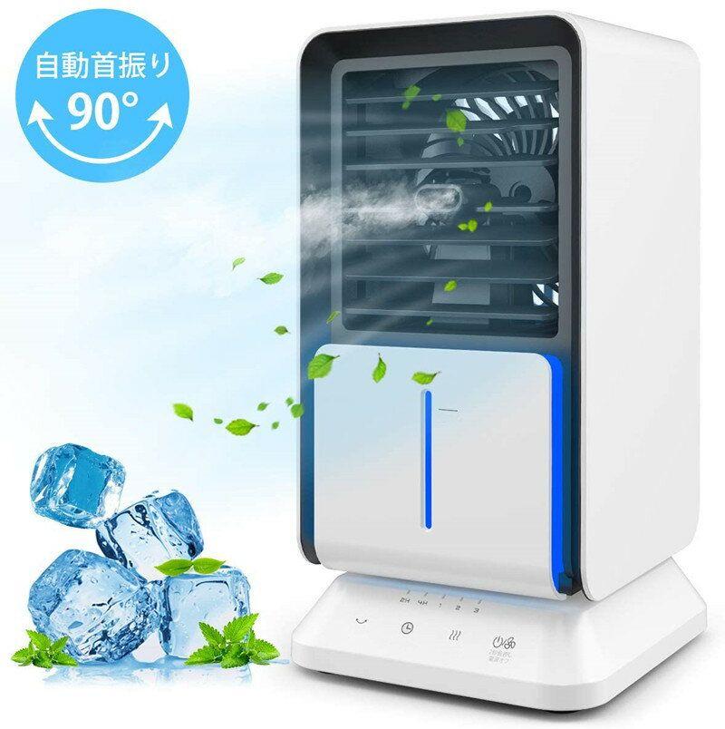 お買い物マラソンp10倍 冷風機 卓上冷風機 扇風機 自動首振り 静音 卓上 強力 ポータブルエアコン 送風加湿 冷却 空気清浄 風量3段階 氷いれ可能 自動電源オフ タイマー機能付き ミニ冷風扇 ミニエアコン コンパクト オフィス 寝室 Pse認証 日本語説明書 一年 2020